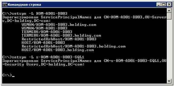 Как настроить SPN (Service Principal Name) в SQL Server и динамическая регистрация SPN-02