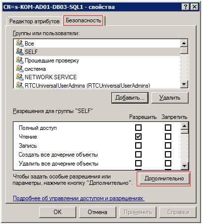 Как настроить SPN (Service Principal Name) в SQL Server и динамическая регистрация SPN-05