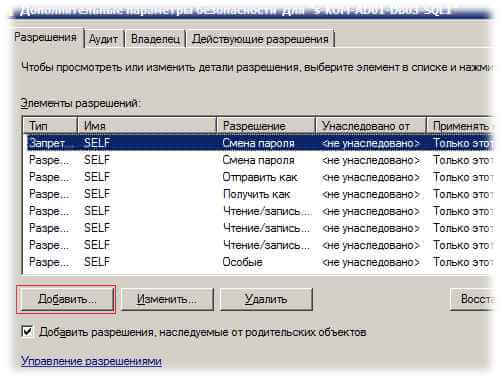 Как настроить SPN (Service Principal Name) в SQL Server и динамическая регистрация SPN-06