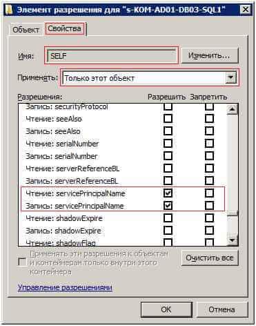 Как настроить SPN (Service Principal Name) в SQL Server и динамическая регистрация SPN-07