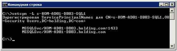 Как настроить SPN (Service Principal Name) в SQL Server и динамическая регистрация SPN-09