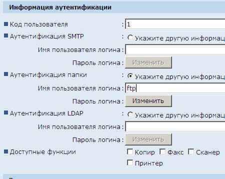 Как настроить сканирование с МФУ Aficio Ricoh MP 201 в Windows 2012 R2-02