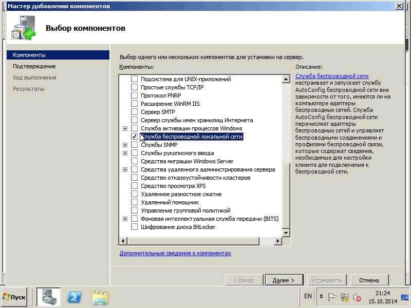 Как настроить wifi в windows server 2008R2. Решение неработающего wifi-02