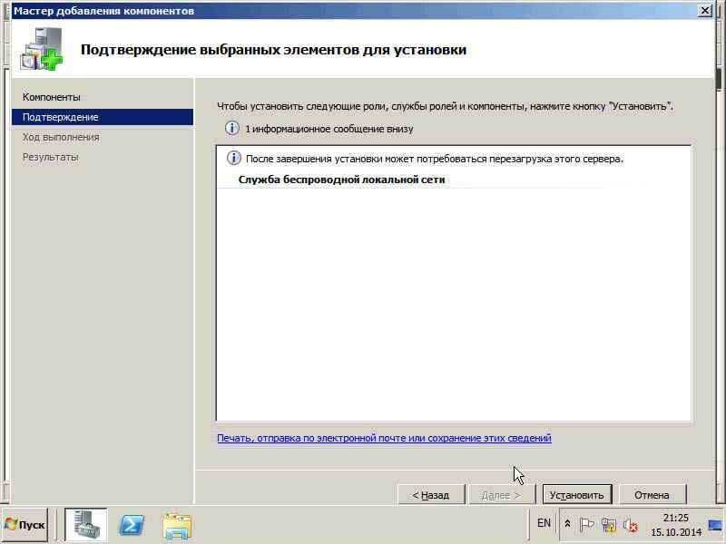 Как настроить wifi в windows server 2008R2. Решение неработающего wifi-03