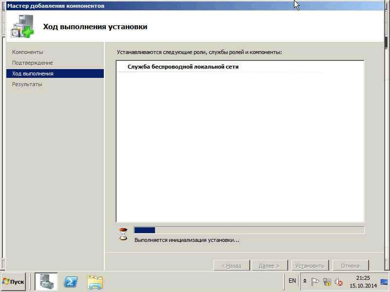 Как настроить wifi в windows server 2008R2. Решение неработающего wifi-04