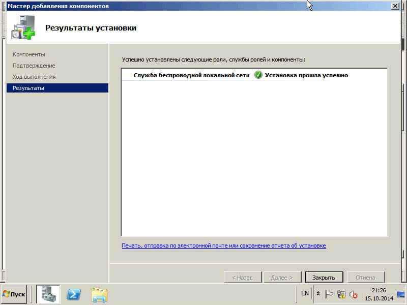 Как настроить wifi в windows server 2008R2. Решение неработающего wifi-05