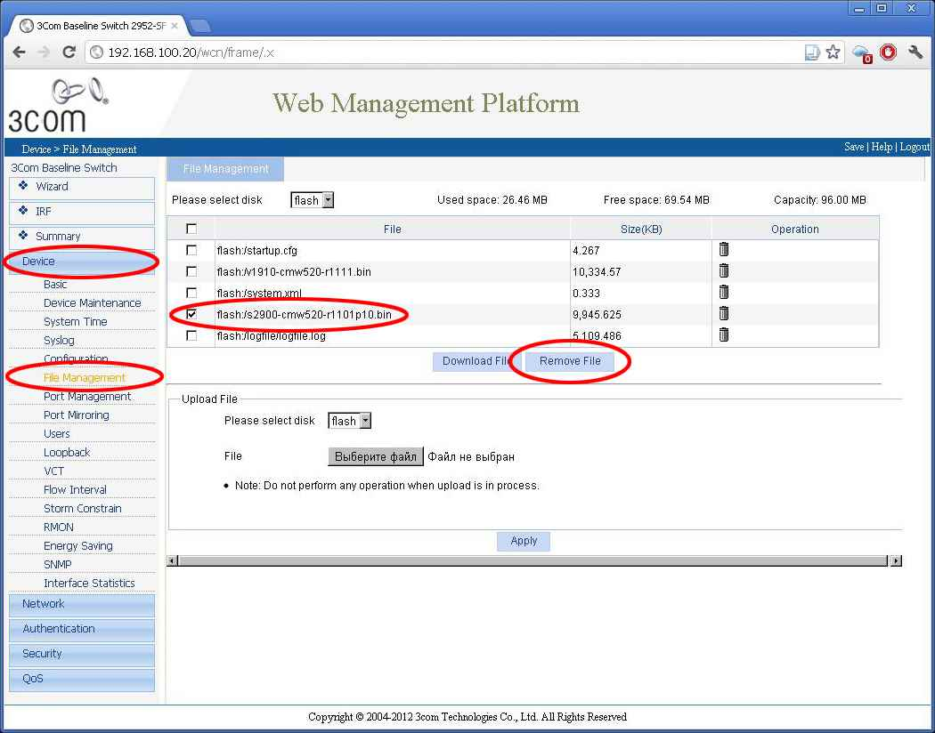 Как обновить прошивку 3Com Baseline Switch 2952-SFP Plus-12