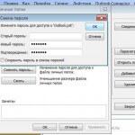 Как поставить пароль на MS Outlook 2007