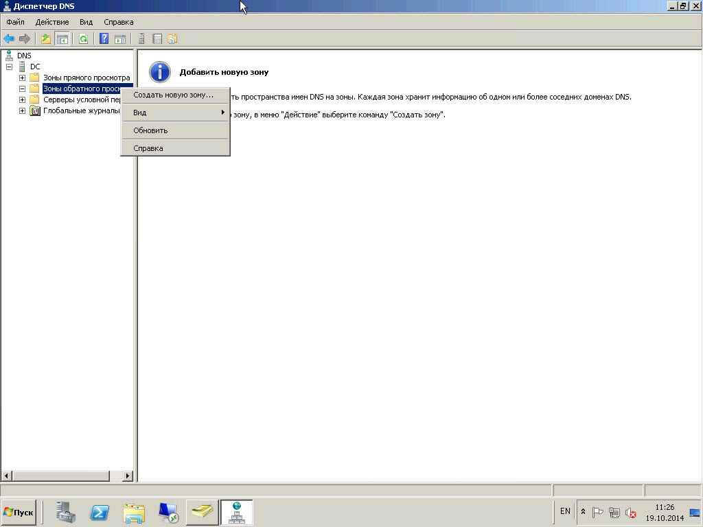 Как создать обратную зону в windows server 2008R2-02