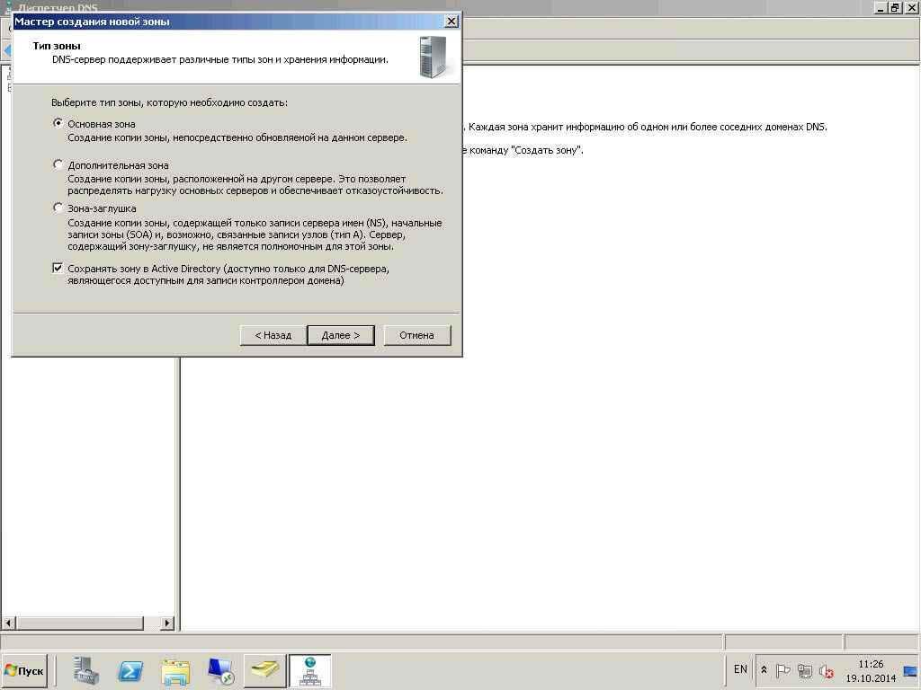 Как создать обратную зону в windows server 2008R2-04