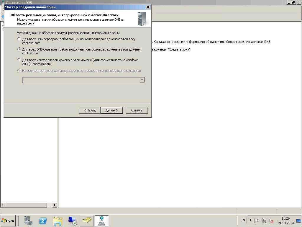 Как создать обратную зону в windows server 2008R2-05