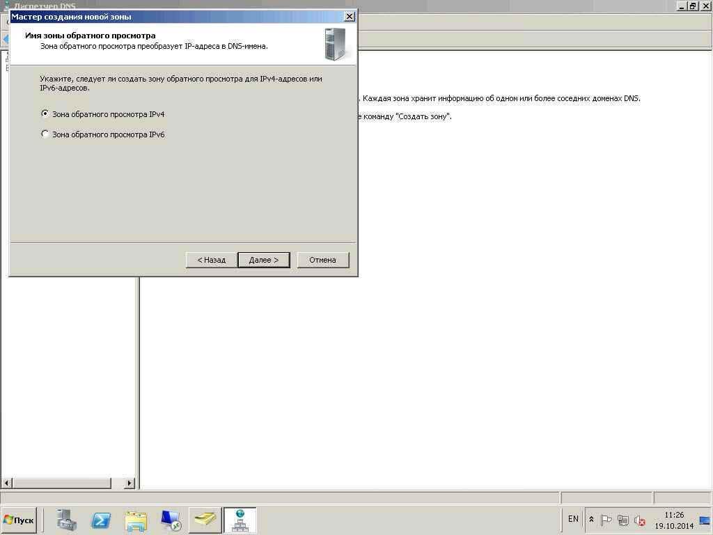 Как создать обратную зону в windows server 2008R2-06