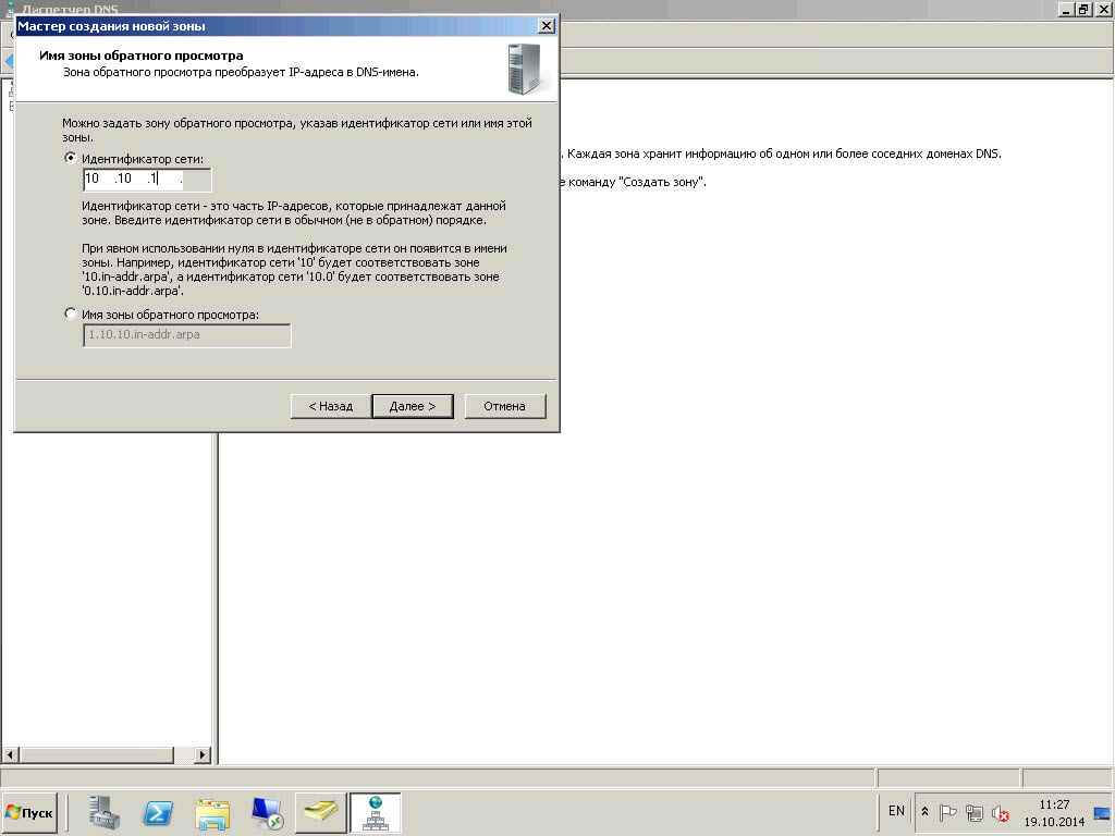 Как создать обратную зону в windows server 2008R2-07