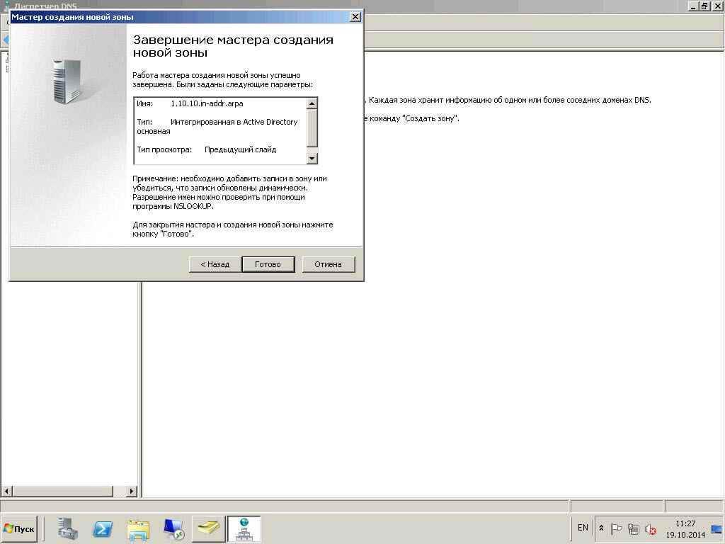 Как создать обратную зону в windows server 2008R2-09