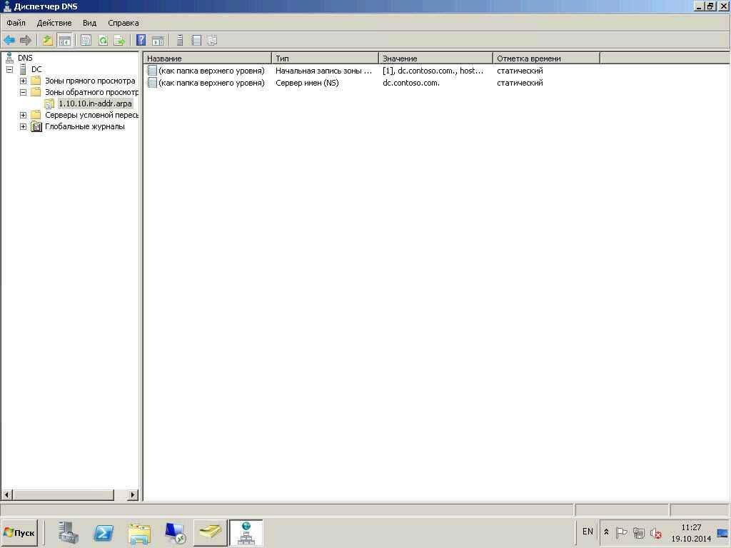 Как создать обратную зону в windows server 2008R2-10