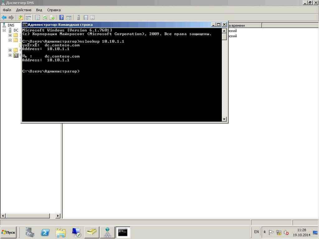 Как создать обратную зону в windows server 2008R2-11