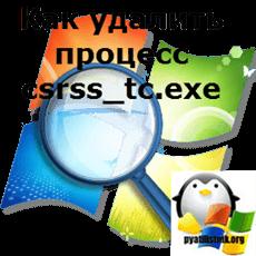 Как удалить процесс csrss_tc