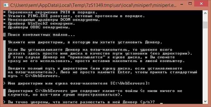 Как установить Денвер-Denwer в windows 8.1-04