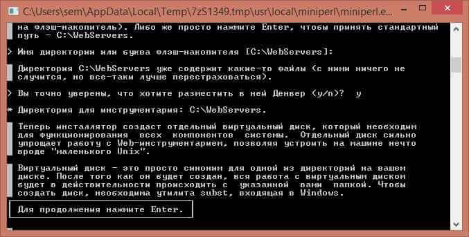 Как установить Денвер-Denwer в windows 8.1-05