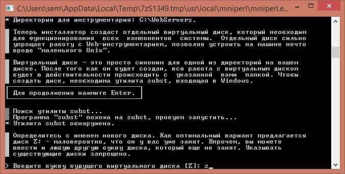 Как установить Денвер-Denwer в windows 8.1-06