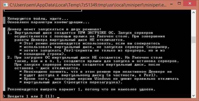Как установить Денвер-Denwer в windows 8.1-08