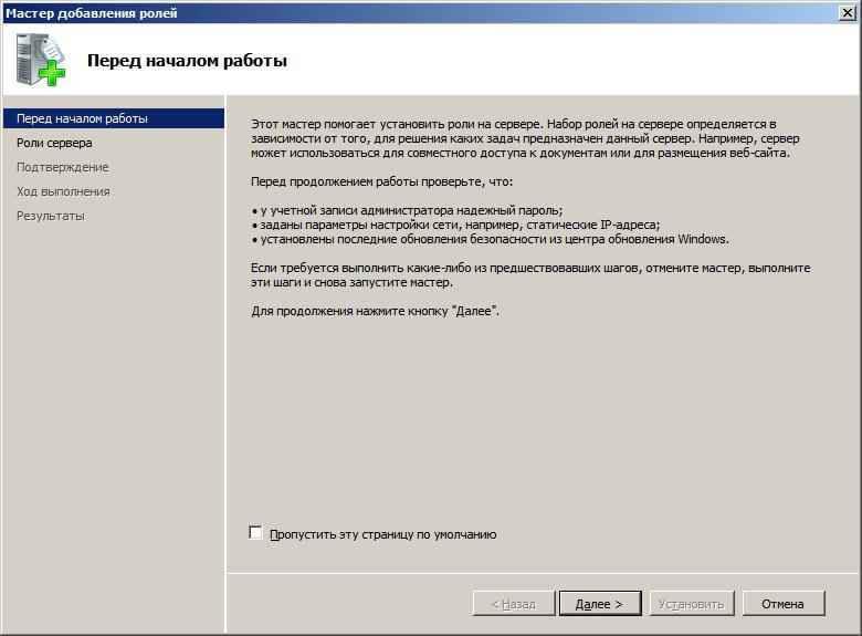 Как установить Hyper-V как роль в Windows server 2008R2-02