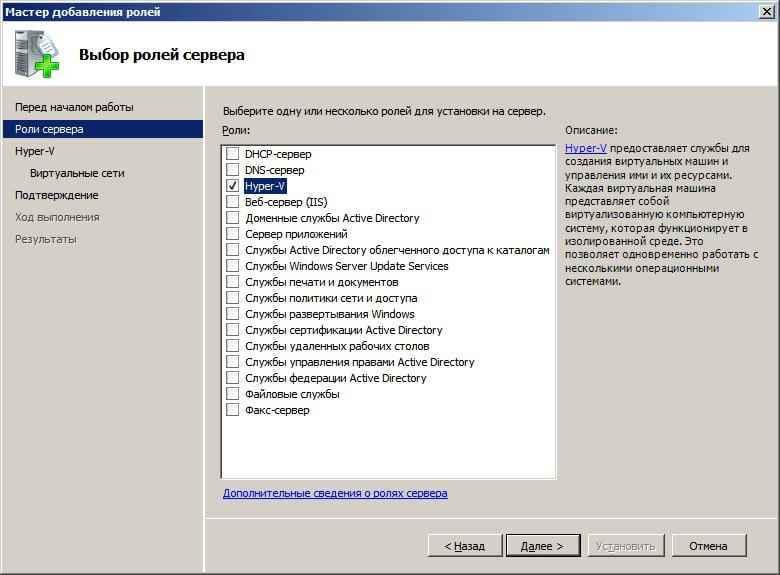 Как установить Hyper-V как роль в Windows server 2008R2-03
