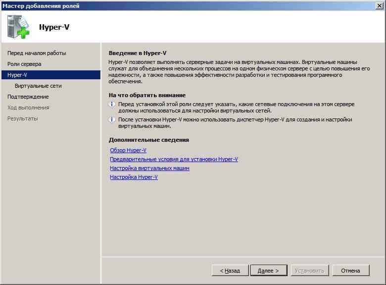 Как установить Hyper-V как роль в Windows server 2008R2-04