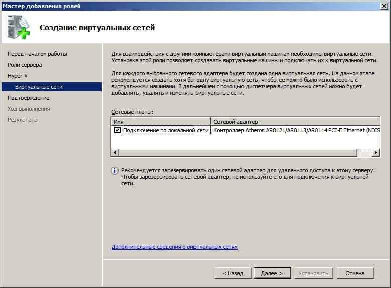 Как установить Hyper-V как роль в Windows server 2008R2-05
