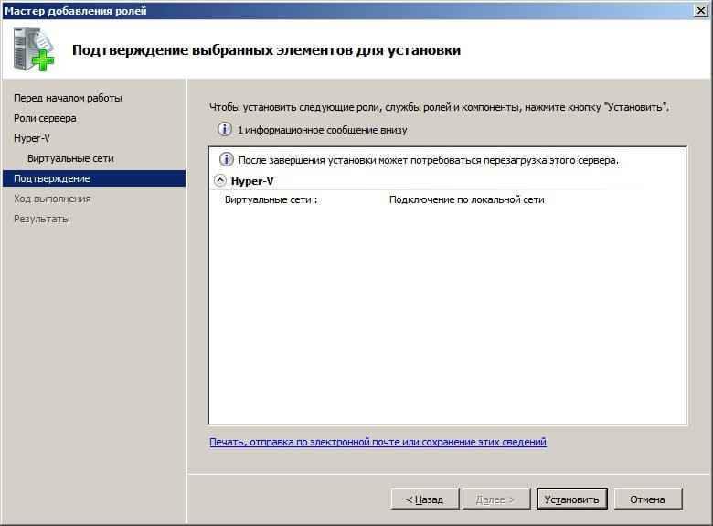 Как установить Hyper-V как роль в Windows server 2008R2-06
