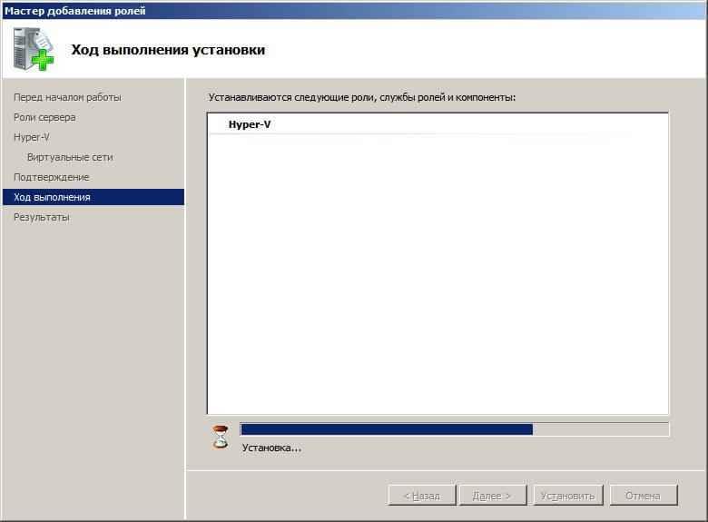 Как установить Hyper-V как роль в Windows server 2008R2-07