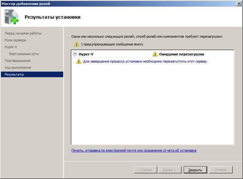 Как установить Hyper-V как роль в Windows server 2008R2-08
