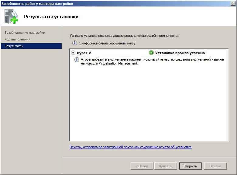 Как установить Hyper-V как роль в Windows server 2008R2-09