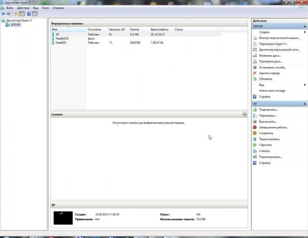 Как установить Hyper-V как роль в Windows server 2008R2-11