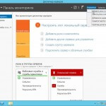 Как установить SCCM (System Center Configuration Manager) 2012R2 в windows server 2012R2 -1 часть. Подготовка