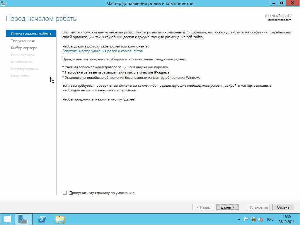 Как установить SCCM 2012R2-1 часть. Подготовка-02