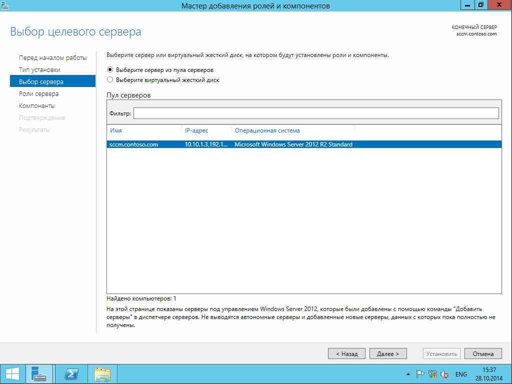 Как установить SCCM 2012R2-1 часть. Подготовка-04