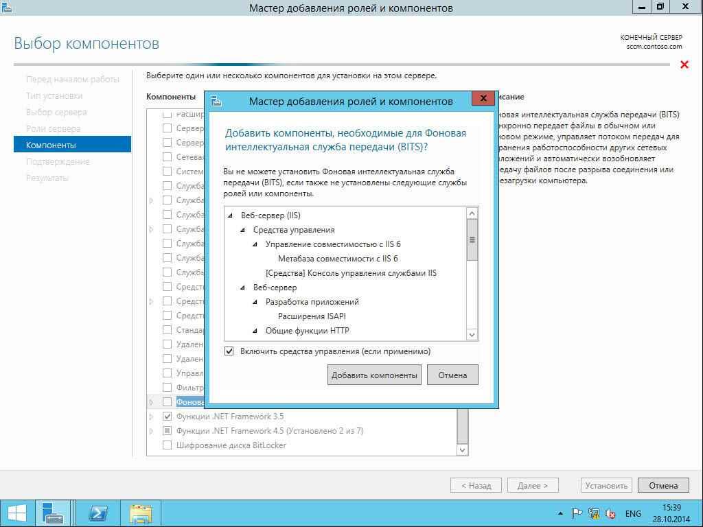 Как установить SCCM 2012R2-1 часть. Подготовка-07