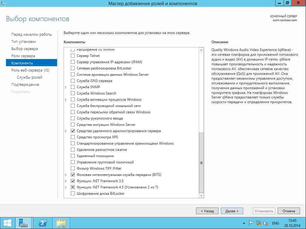Как установить SCCM 2012R2-1 часть. Подготовка-08