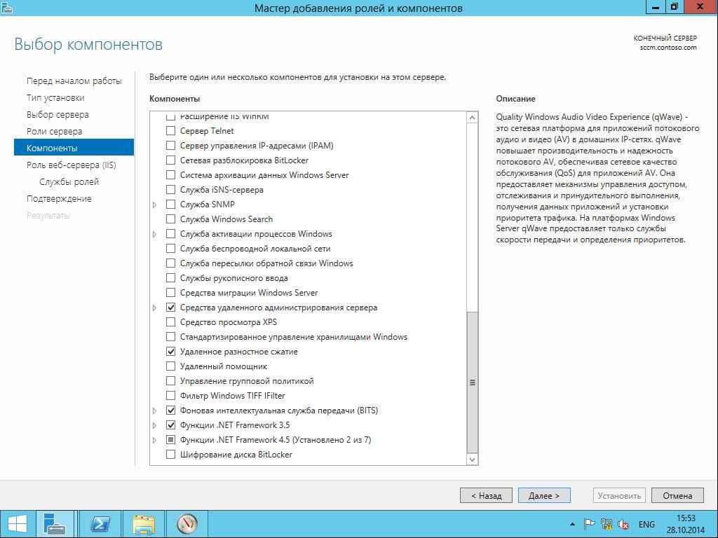 Как установить SCCM 2012R2-1 часть. Подготовка-09