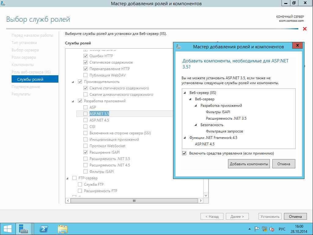Как установить SCCM 2012R2-1 часть. Подготовка-11