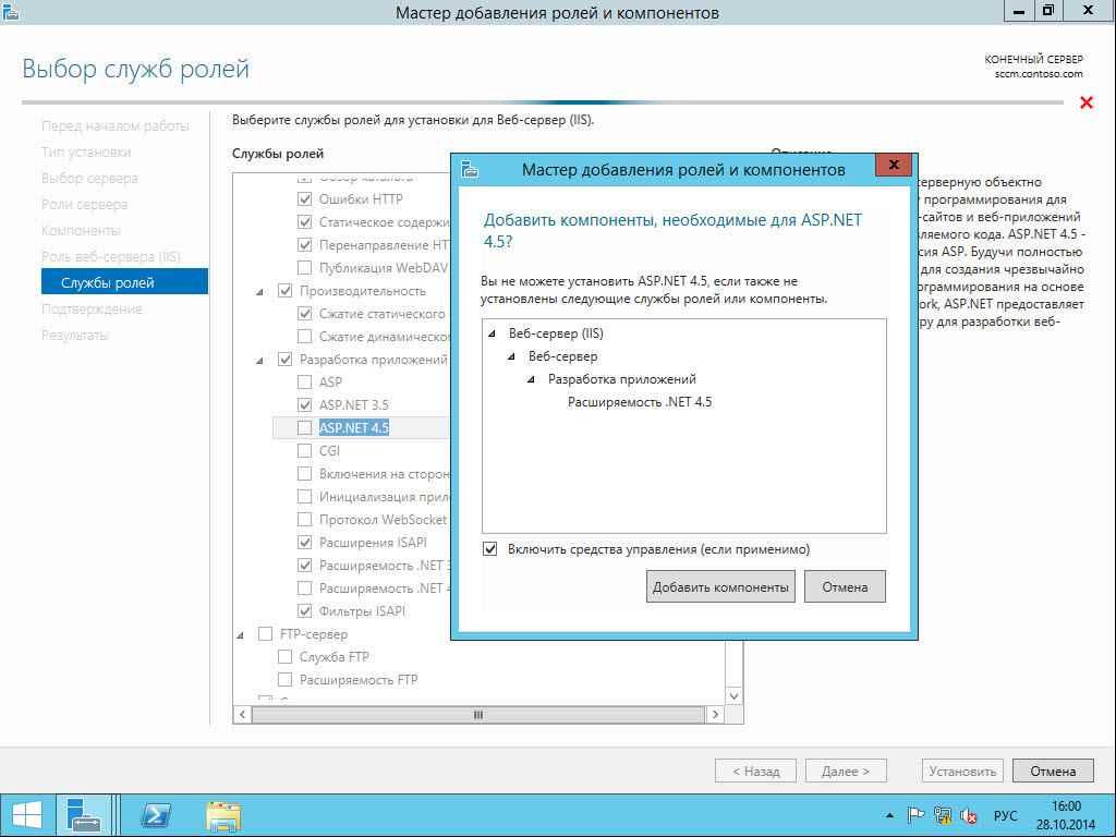 Как установить SCCM 2012R2-1 часть. Подготовка-12