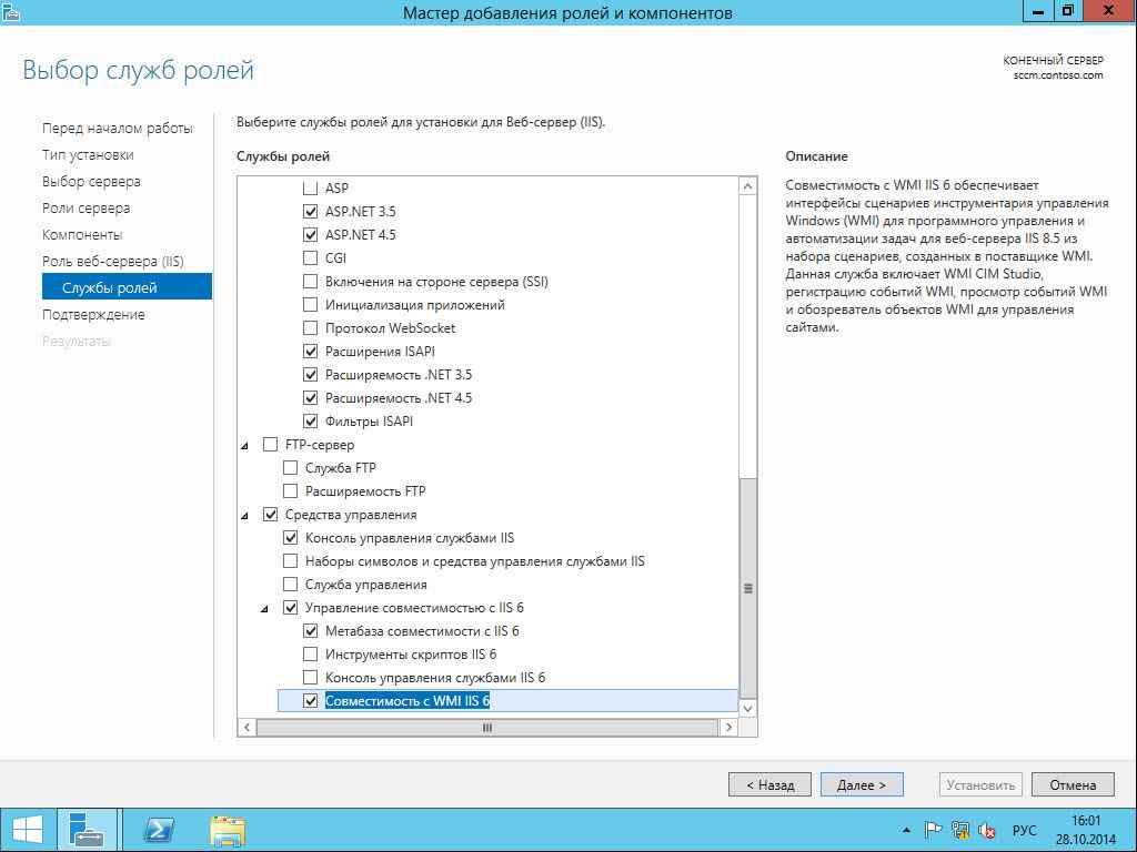 Как установить SCCM 2012R2-1 часть. Подготовка-14