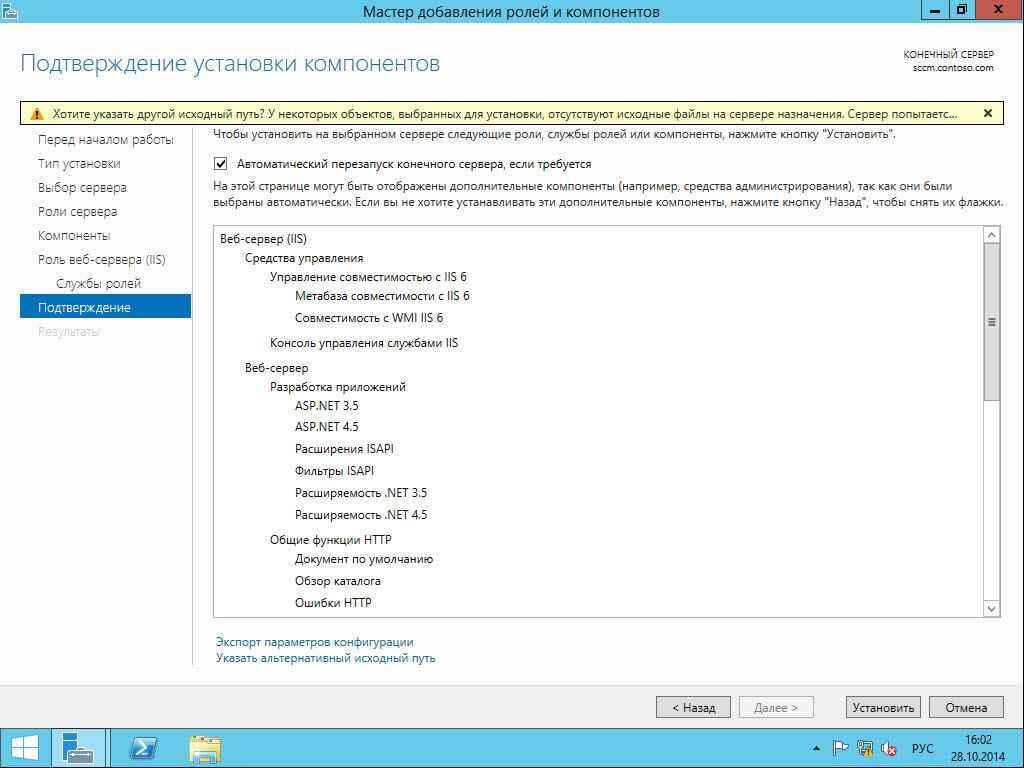 Как установить SCCM 2012R2-1 часть. Подготовка-16