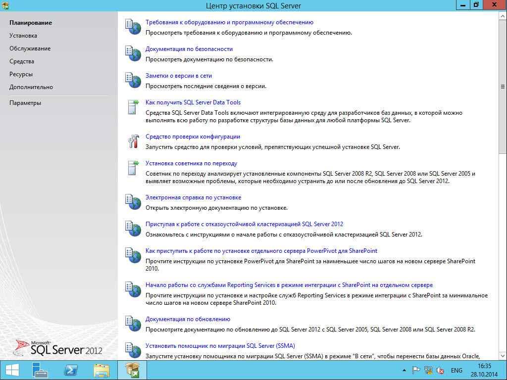 Как установить SCCM 2012R2-1 часть. Подготовка-19