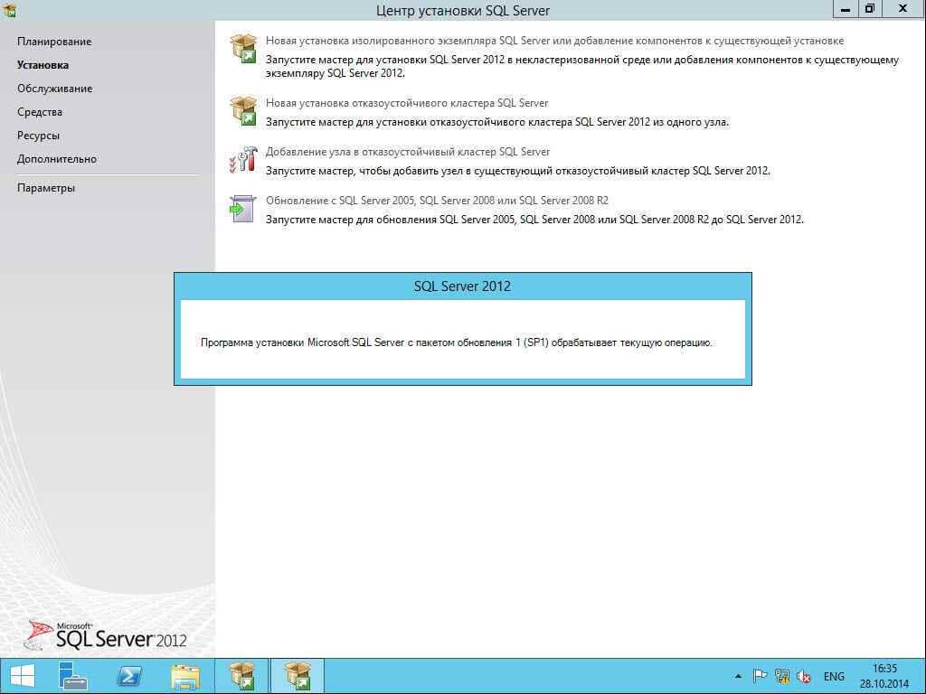 Как установить SCCM 2012R2-1 часть. Подготовка-20