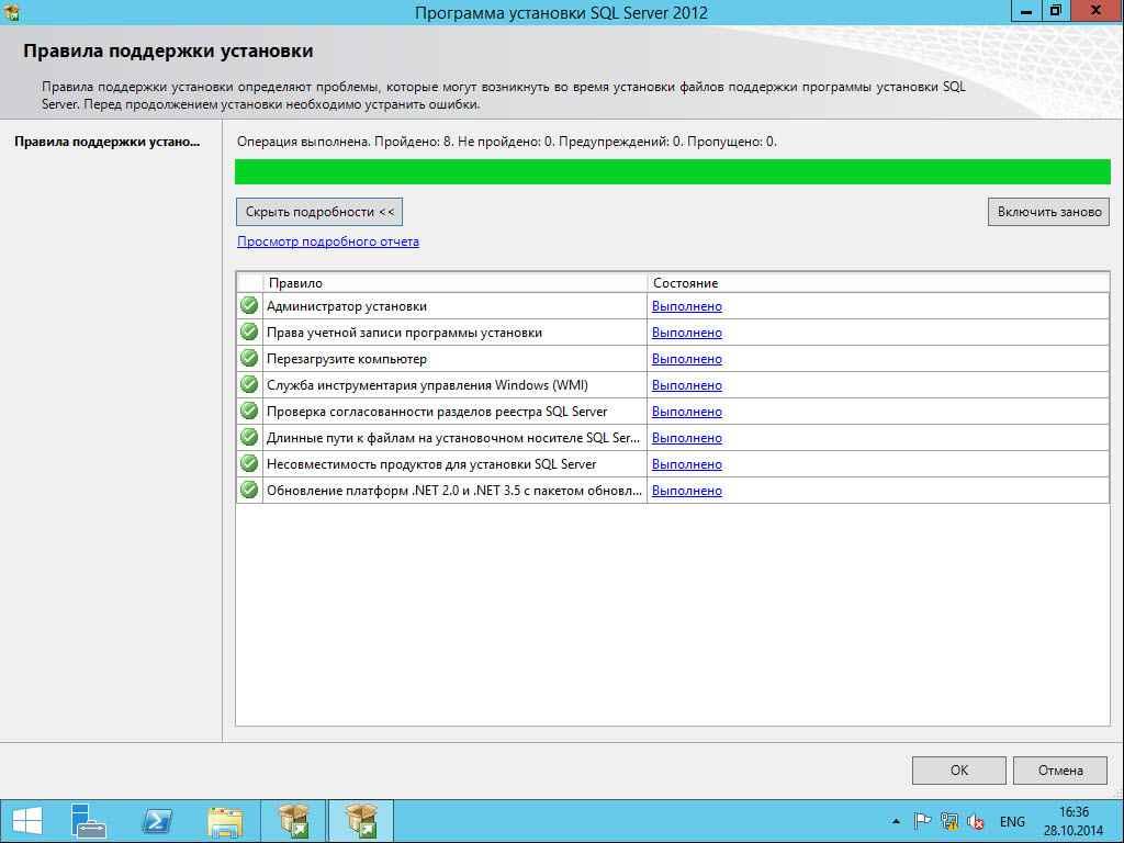 Как установить SCCM 2012R2-1 часть. Подготовка-21