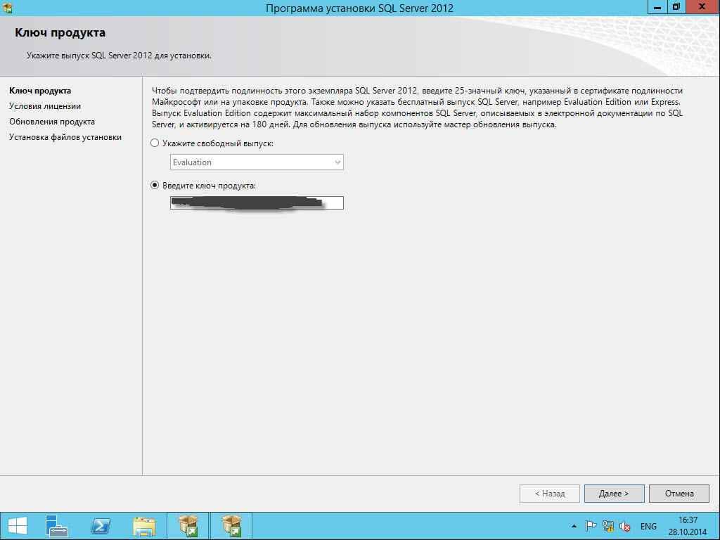 Как установить SCCM 2012R2-1 часть. Подготовка-22