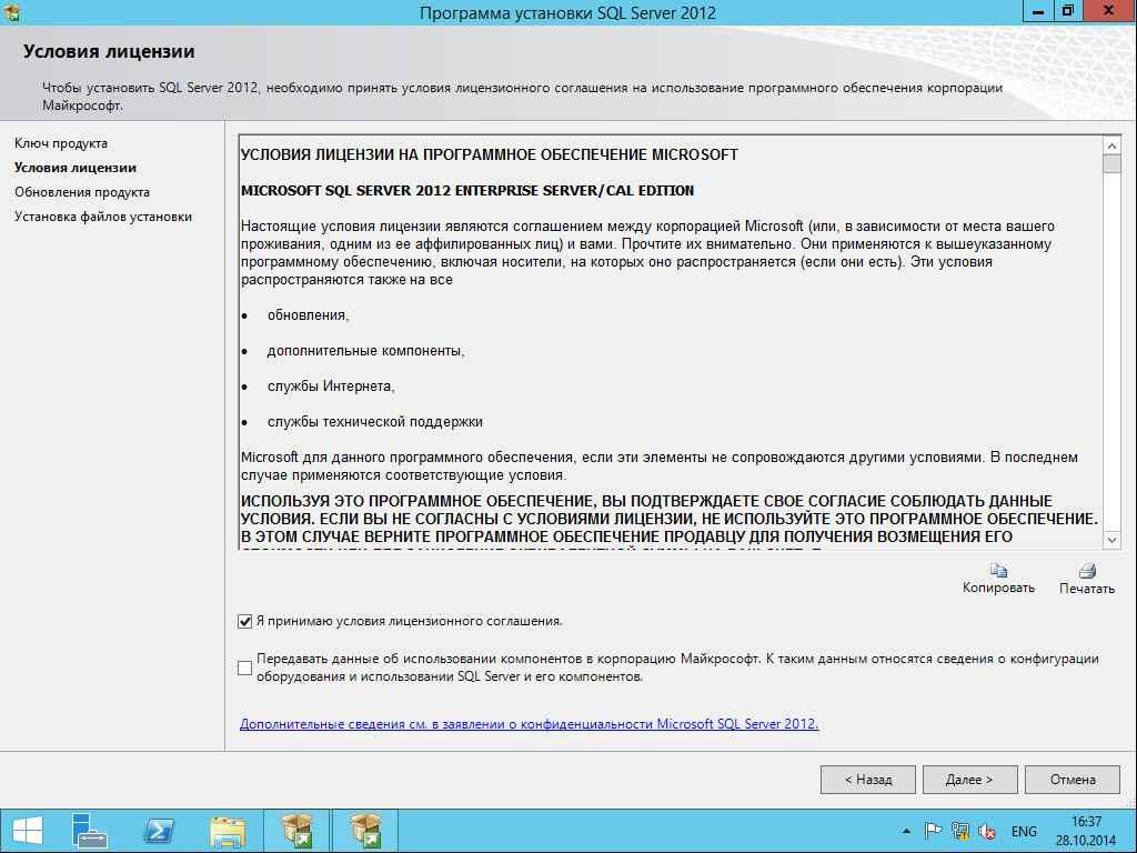 Как установить SCCM 2012R2-1 часть. Подготовка-23