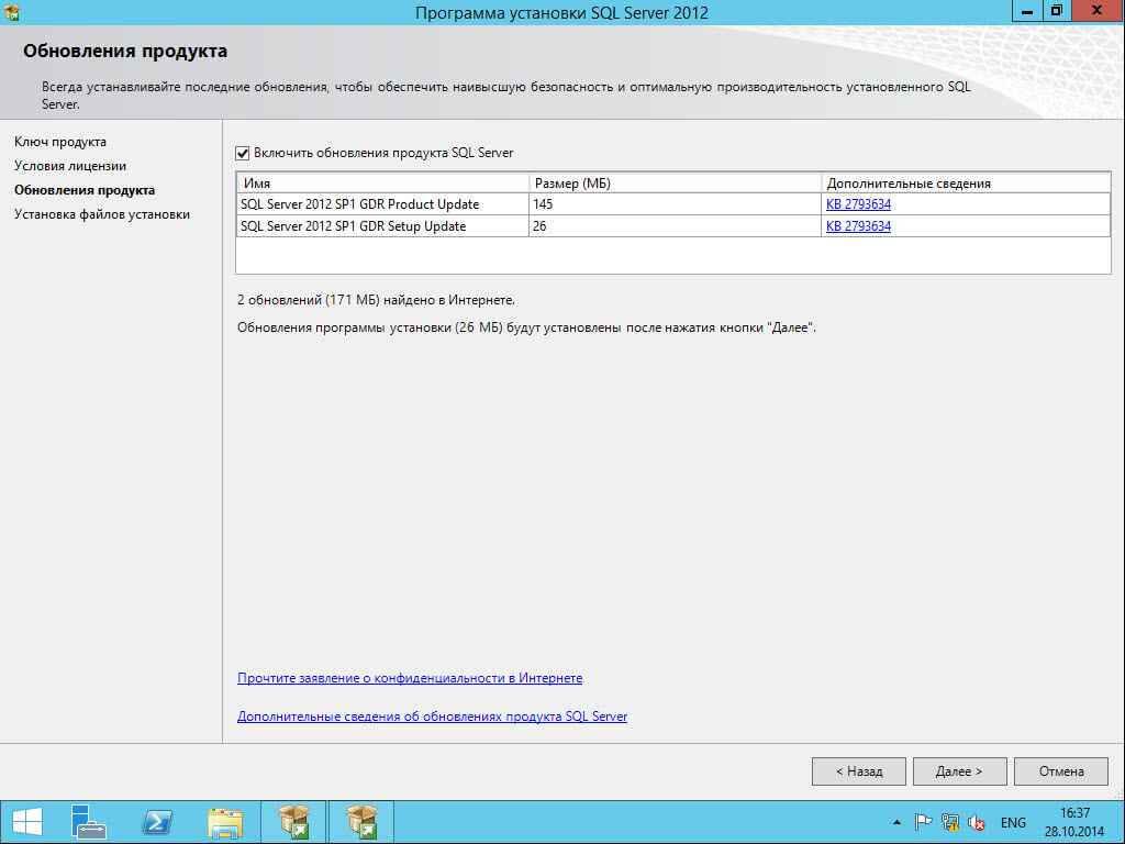 Как установить SCCM 2012R2-1 часть. Подготовка-24